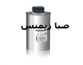 خازن خشک صبا زیمنس 2/5kvar