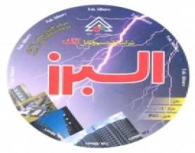 کابل افشان البرز 2x4