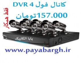 دستگاه دی وی ار 4کانال 4ch  DVR  NO NAME